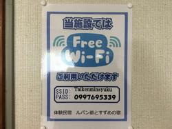 館内無料Wifiご利用いただけます