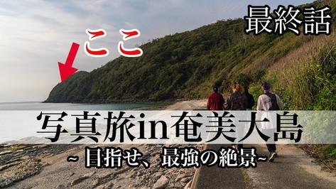SONY α7RIIIで行く奄美大島編、最終話!
