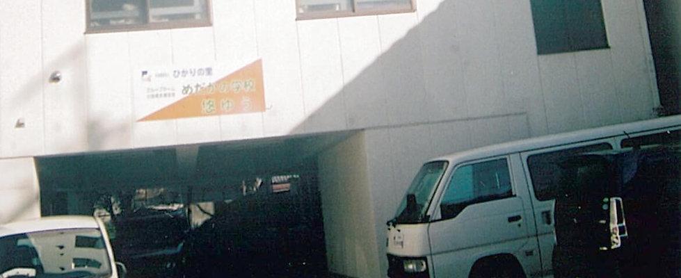 山梨県甲府市の介護保険サービス小規模多機能型移住介護施設「悠ゆう」