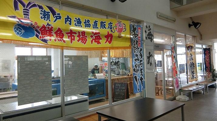 せとうち海の駅 海力(カイリキ)(1階)
