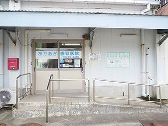 あさに歯科医院・あかおぎ歯科医院 - 奄美市名瀬・龍郷町の歯科医院 施設やご自宅へ訪問歯科