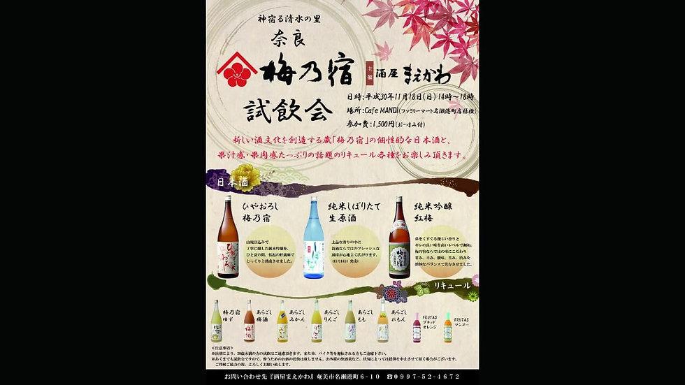 奄美大島「酒屋まえかわ」梅乃宿試飲会