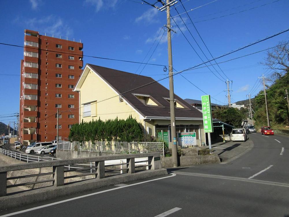 奄美大島名瀬の整体院・カイロプラクティック「わかば整骨院」