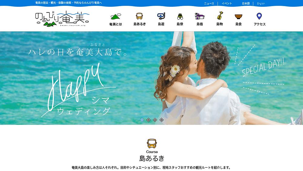 奄美大島おすすめ観光情報サイト | のんびりとした観光のお供に『のんびり奄美』