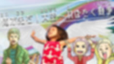飛行の探究〜気球編〜