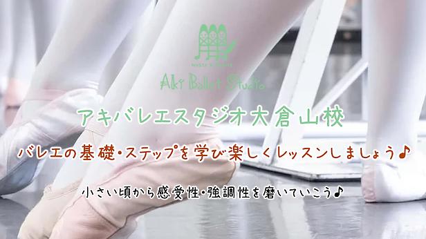 アキバレエスタジオ大倉山校HP公開!