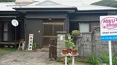 民宿 信岡(MIKU SHOP)