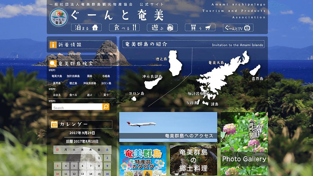 奄美大島おすすめ観光情報サイト | 奄美諸島地域密着型サイト『ぐーんと奄美』