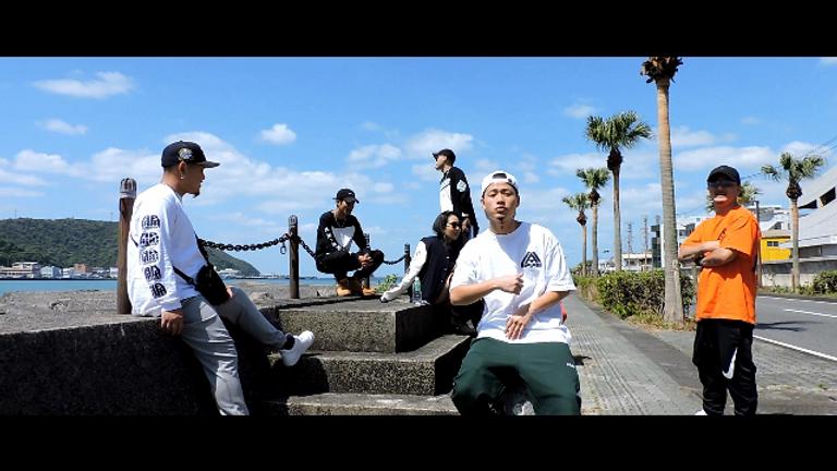 奄美大島HIPHOPラッパー『来土 - all day all night』MV