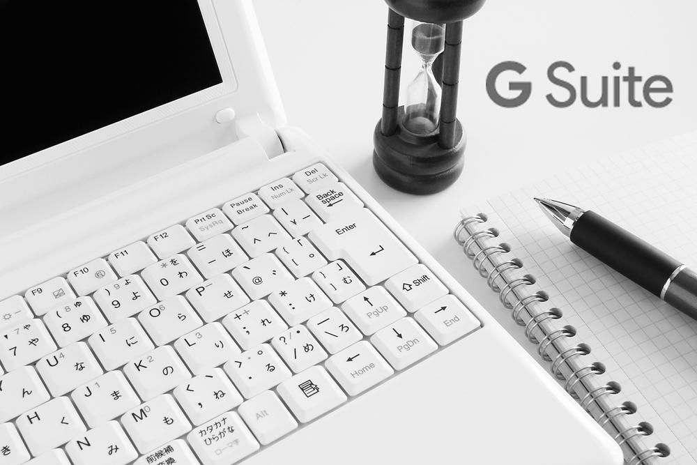 個人事業主/フリーランス向けG Suite 活用方法