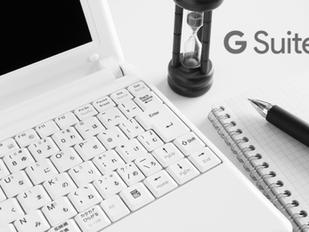 作業効率UP!個人事業主/フリーランス向けG Suite 活用方法
