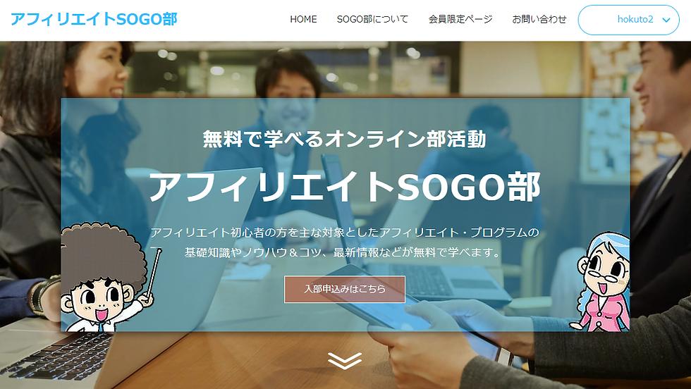 無料で学べるオンライン部活動『アフィリエイトSOGO部』