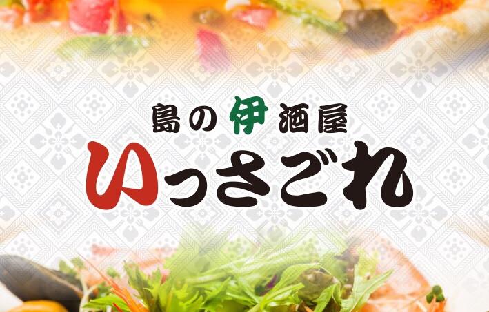 島の伊酒屋 いっさごれ_200522_0005.jpg