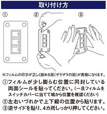 ウイルスバイバイ スイッチカバー   電気スイッチに貼るSIAAマークを取得した抗菌・抗ウイルスフィルム