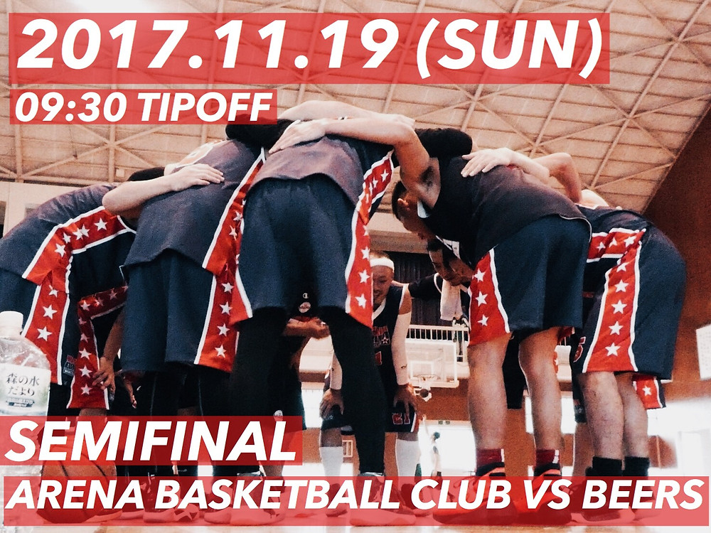 ARENA BASKET BALL CLUB 総合選手権大会 SEMIFINAL