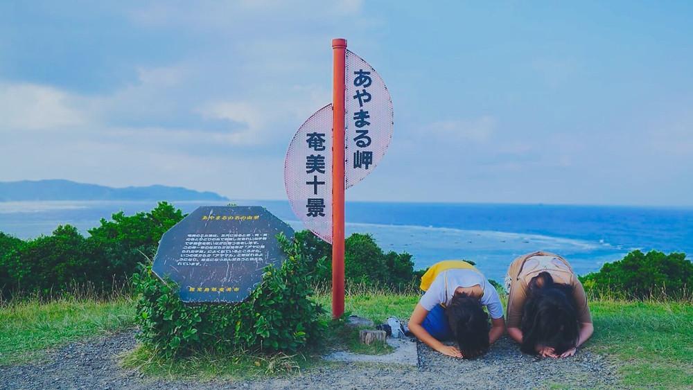 奄美空港から車で約10分の景観スポット『あやまる岬・あやまる岬観光公園』
