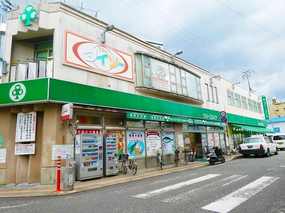 奄美大島名瀬市街地のスーパー グリーンストア入舟本店