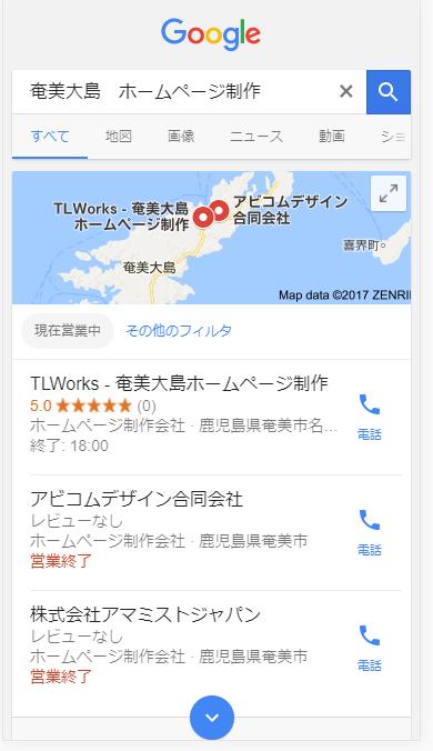 Googleマイビジネスとは、Google検索や Googleマップなどに、ビジネスや組織などの情報を表示・管理するためのGoogleが提供する無料ツールです。