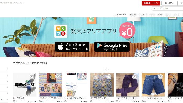 手数料無料のフリマアプリ『ラクマ』