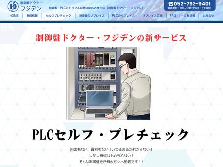 【祝】PLCセルフ・プレチェック サイトオープン