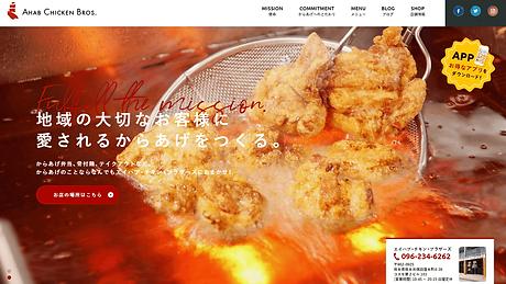 熊本の唐揚げ専門店『エイハブ・チキン・ブラザーズ』