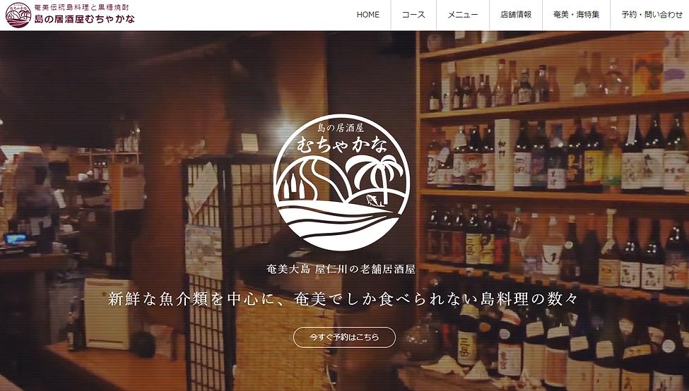 奄美大島 屋仁川の老舗居酒屋『島の居酒屋 むちゃかな』