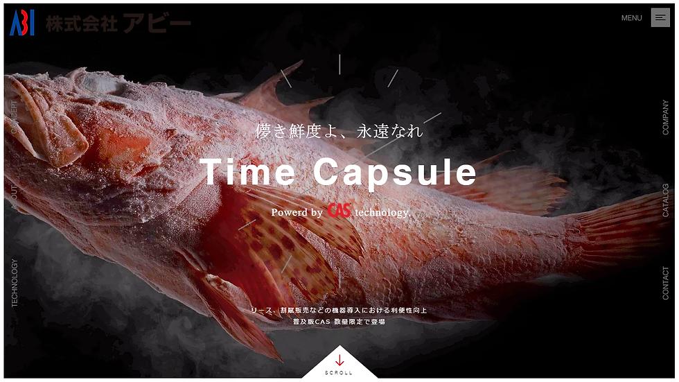 株式会社アビーのCAS凍結技術「CAS Time Capsule」