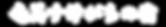 奄美大島 龍郷町の民宿・ゲストハウス『奄美すけがちの宿』