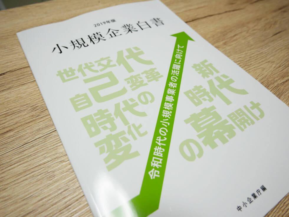 2019年度小規模企業白書