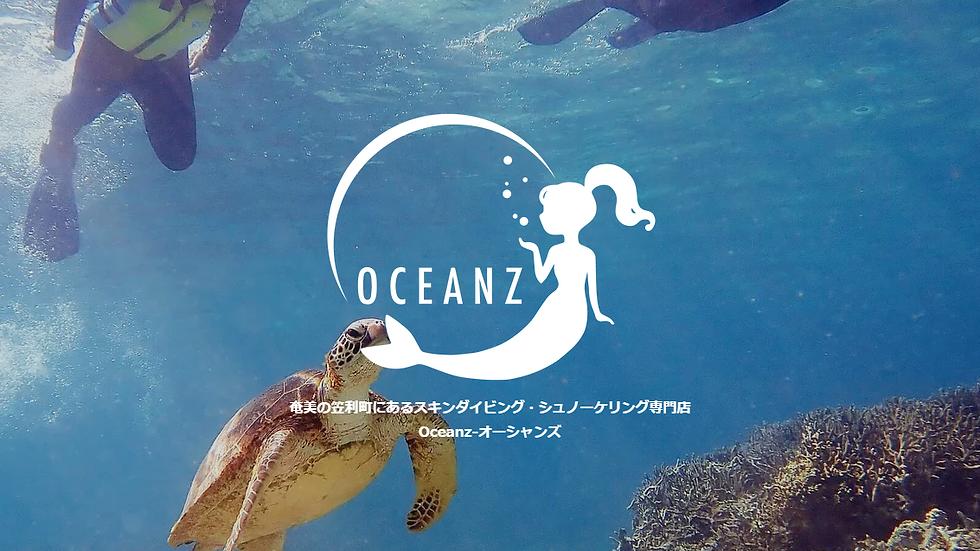 シュノーケリング・マーメイド体験 | 奄美大島 | オーシャンズ - Oceanz