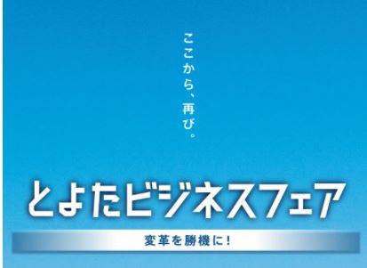 展示会情報 3月11日・12日『トヨタビジネスフェア』出展決定!