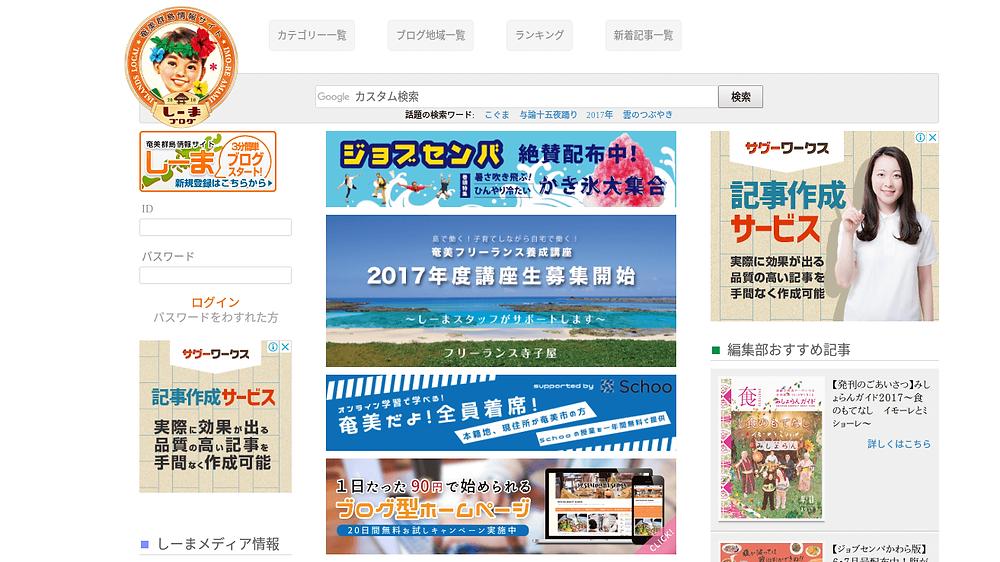 奄美大島おすすめ観光情報サイト | 地元の情報が盛り沢山!『しーまブログ』