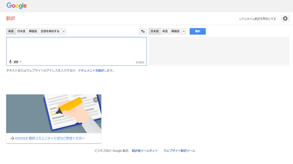 Wixホームページ制作 便利ツール | 英語表記の綴り確認『Google翻訳』