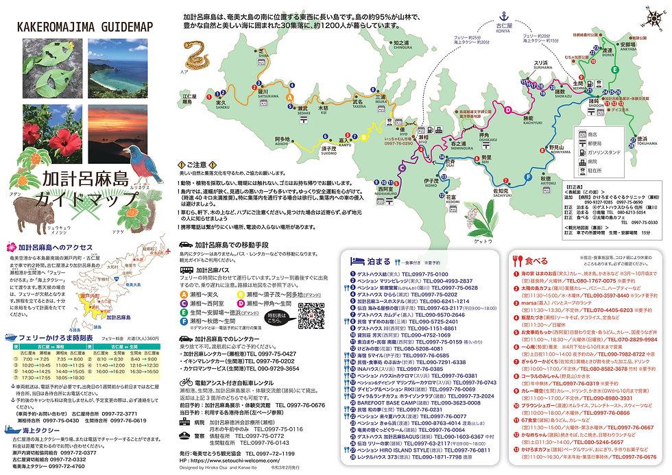 2021加計呂麻ガイドマップ表.jpg