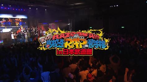 第10回 BAZOOKA!!! 高校生RAP選手権 in 日本武道館