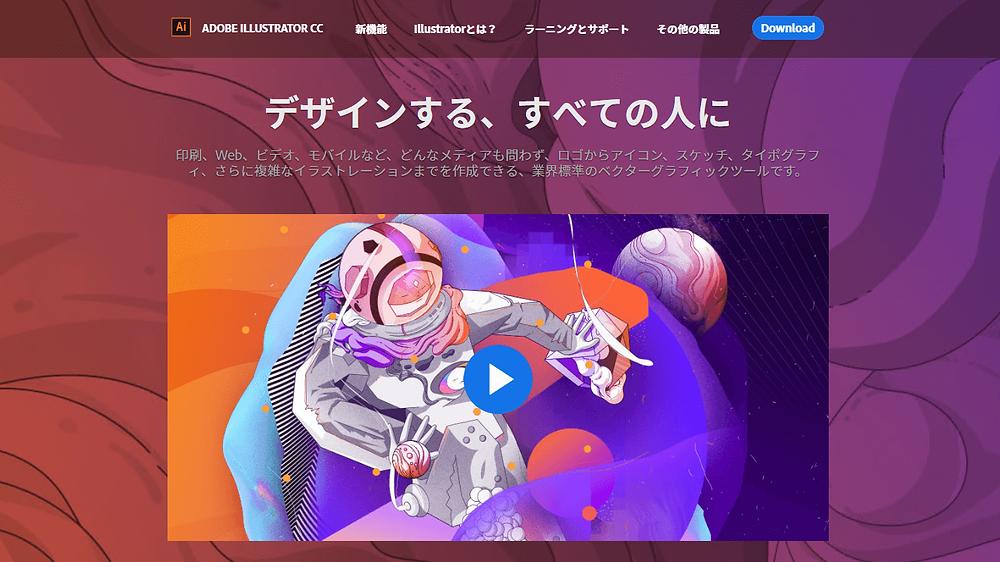 Wixホームページ制作 便利ツール | ロゴやアイコン作成など業界標準のベクターグラフィックツール『Adobe illustrator』