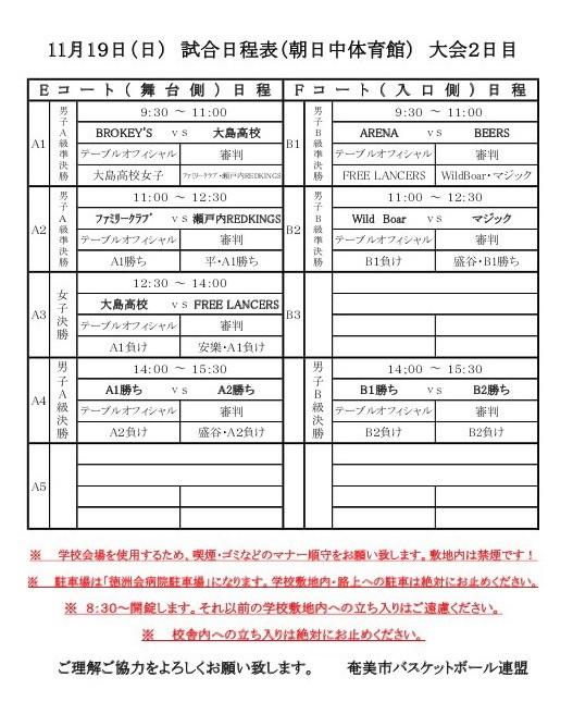 奄美市バスケットボール連盟主催『第44回総合選手権大会』日程表