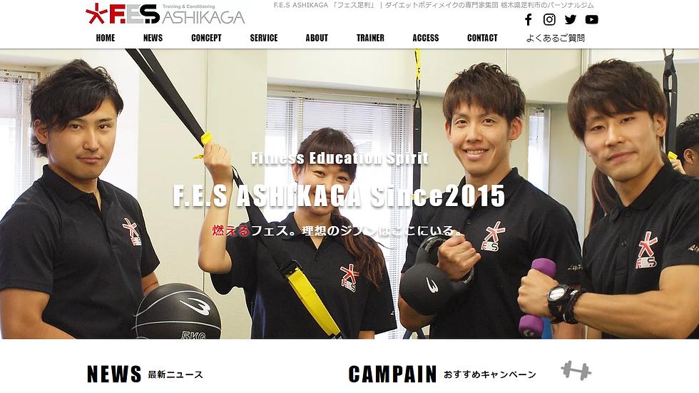 栃木県足利市のパーソナルジム『F.E.S ASHIKAGA(フェス足利)』