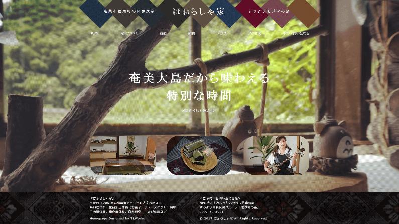 奄美大島すみよう体験民宿『ほぉらしゃ家』ホームページ