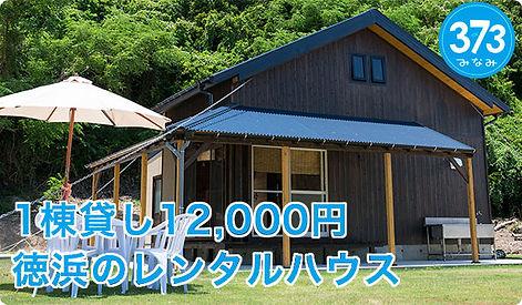 奄美大島 加計呂麻島 マリンアクティビティ『minami』| シュノーケリング・SUP・ウェイクボード・バナナボート等