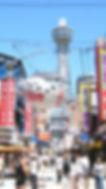 tour guide | Shinsekai
