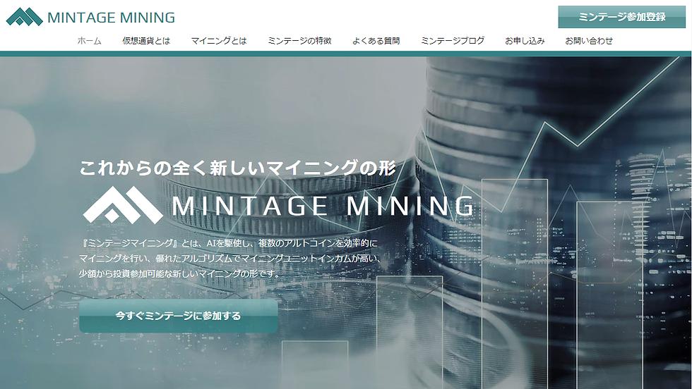 全く新しいマイニングの形『MINTAGE MINING(ミンテージマイニング)』
