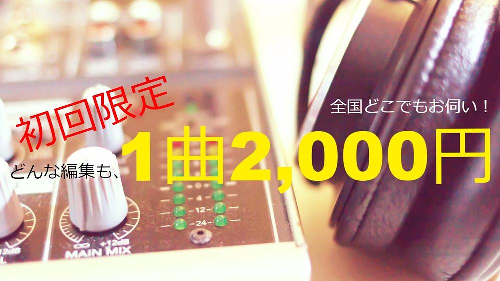 ★初回限定★音源編集1曲2,000円キャンペーン!