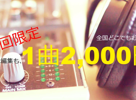 ★初回限定★編集1曲2,000円キャンペーン!