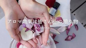 【祝】「アロマの新しい使い方」サイトオープン!