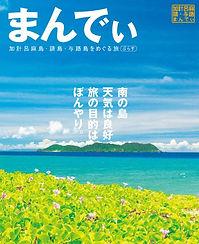 まんでぃぷらす表紙 (1).jpg
