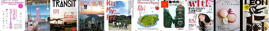 メディア掲載多数 | 奄美大島 | HOTEL THE SCENE