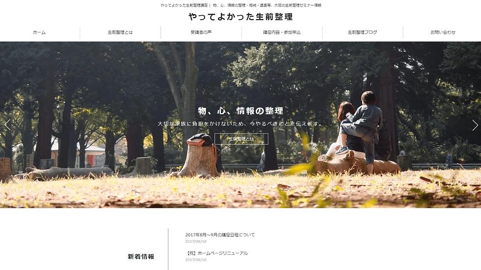 大阪の生前整理セミナー『やってよかった生前整理講座』