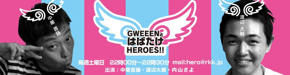 RKKラジオ『GWEEENとはばたけHEROES!!』