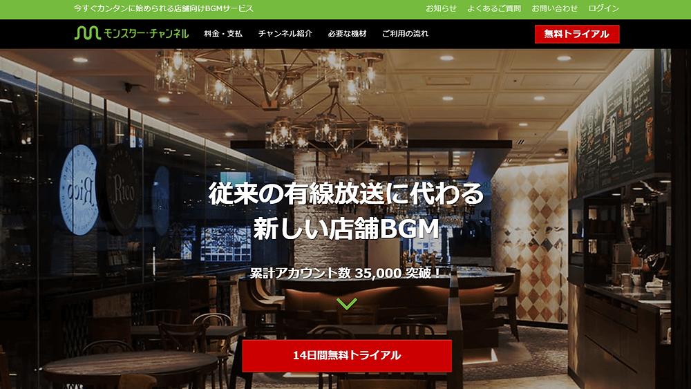 店舗BGMはアプリを入れてすぐ使える『monstar.ch(モンスター・チャンネル)』